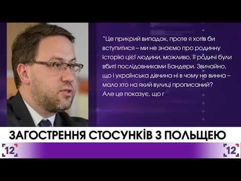 Коментар МЗС Польщі про випадок у польській лікарні