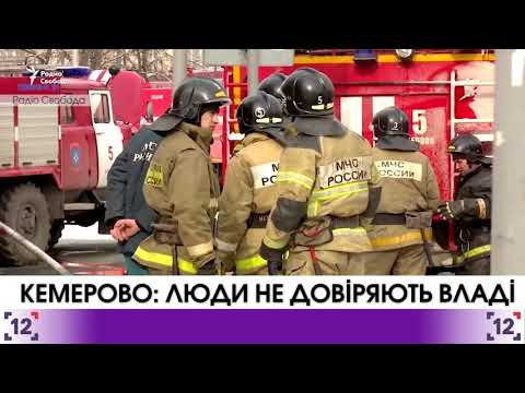 Thousands protests after Kemerovo inferno tragedy