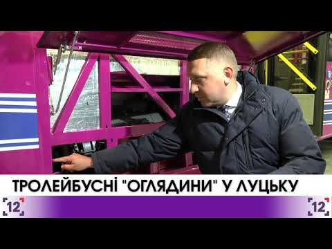 Кременчук закупив луцькі тролейбуси