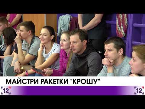 Настільний теніс від колективу «Кромберг енд Шубберт Україна»