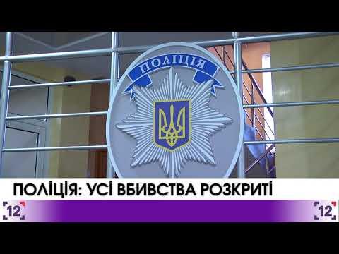 Поліція: у Луцьку усі вбивства розкриті