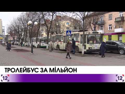 Луцьк: швейцарський тролейбус за мільйон