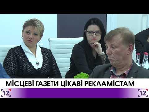 У Луцьку відбувся семінар-тренінг для редакторів державних та комунальних ЗМІ