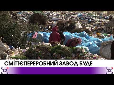 На Волині буде сміттєпереробний завод