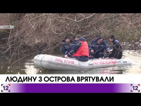 Лучанина врятували з острова на заплаві Стиру