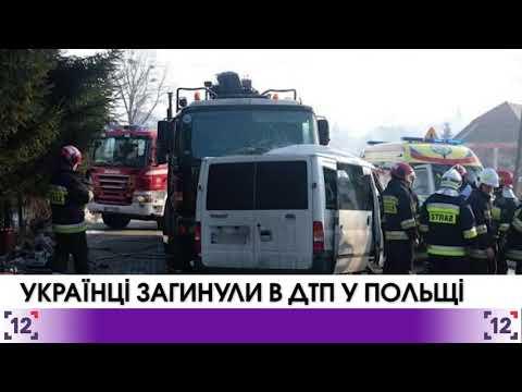 Українці загинули в ДТП у Польщі