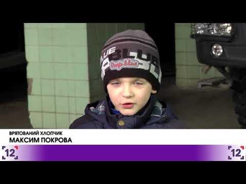 Максим врятував Максима: юному герою вручили медаль за відвагу