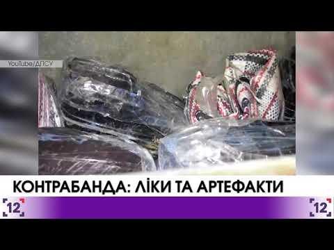 Smuggling in Ukraine