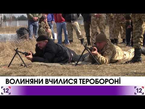 На Волинському полігоні проходять навчання з територіальної оборони