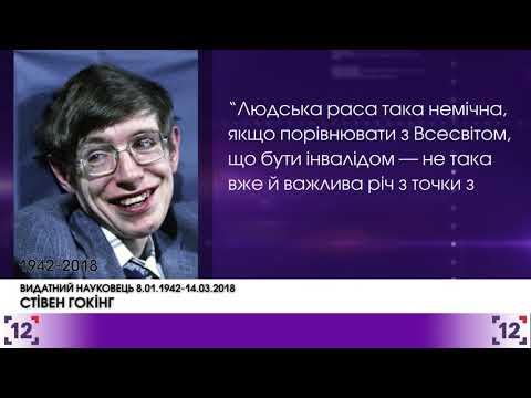 Помер Стівен Гокінг
