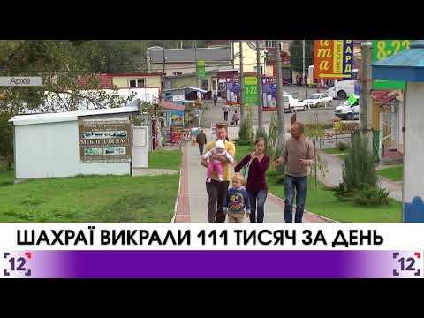 Волинян ошукали на 111 тисяч гривень за день