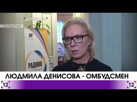 Lyudmyla Denysova – Ukraine's New Ombudswoman
