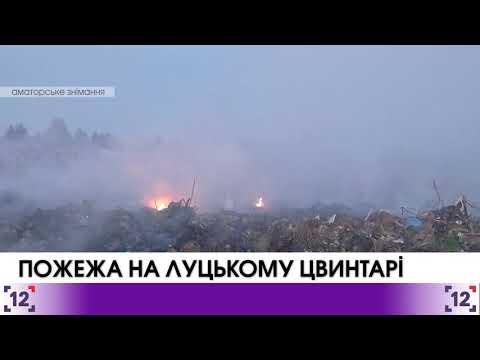 Пожежа на луцькому цвинтарі