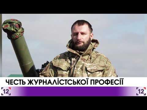 Честь журналістської професії для Сергія Шаповала