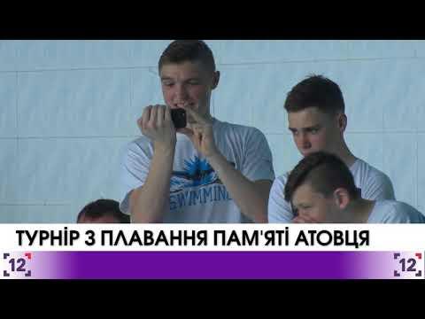 Луцьк: турнір з плавання пам'яті атовця