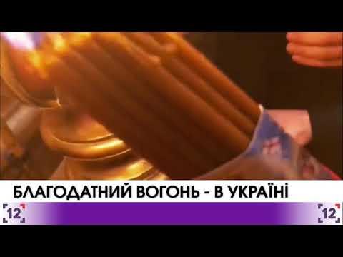 Благодатний вогонь – в Україні
