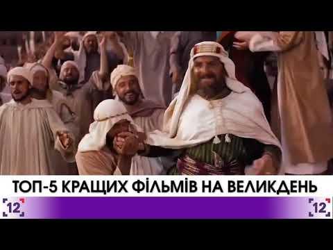 ТОП-5 кращих фільмів на Великдень