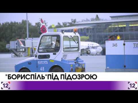 """На посадових осіб """"Борисполя"""" відкрито кримінальну справу"""