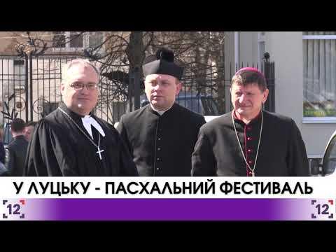 Easter festival in Lutsk