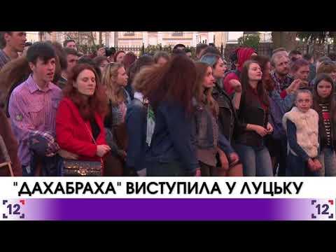 """""""ДахаБраха"""" виступила у Луцьку"""