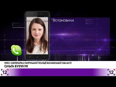 Біля Володимира сталась ДТП