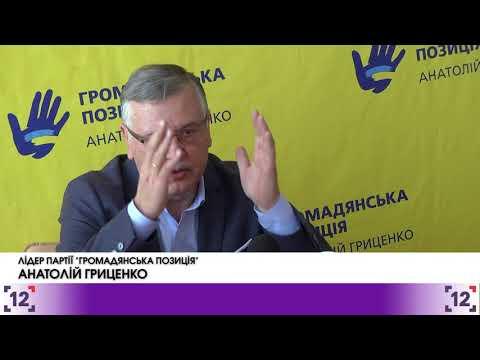 Гриценко: на вибори без олігархів