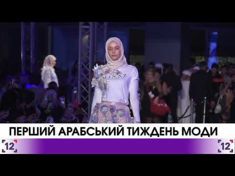 First fashion week in Saudi Arabia