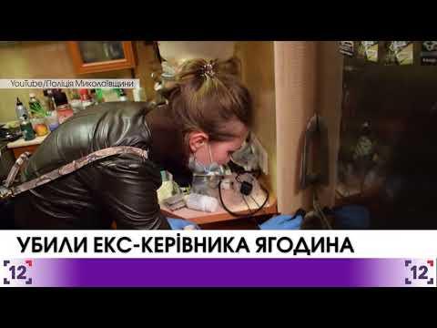 Убили екс-керівника Ягодина