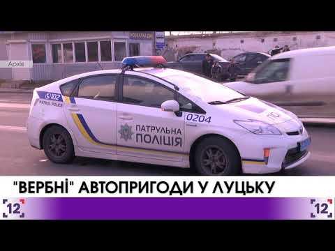 """""""Вербні"""" автопригоди у Луцьку"""