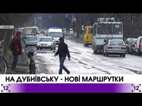 У Луцьку на вулицю Дубнівську курсуватимуть нові маршрутки