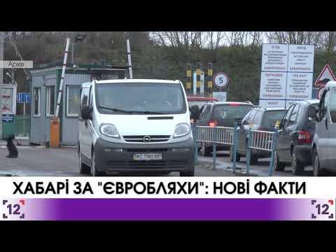 """Пункт пропуску «Устилуг»: хабарі за """"євробляхи"""""""