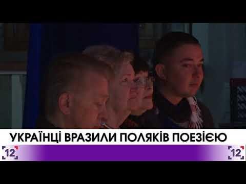 У Луцьку відбулась українсько-польська зустріч майстрів слова
