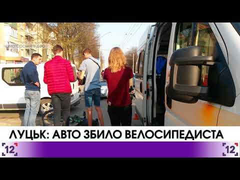 Луцьк: авто збило велосипедиста
