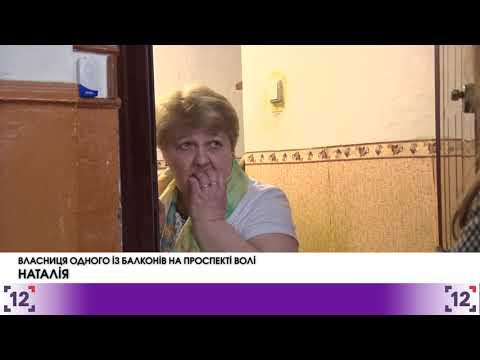 У Луцьку – небезпечні балкони