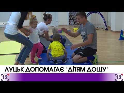 У Луцьку допомагають дітям з аутизмом