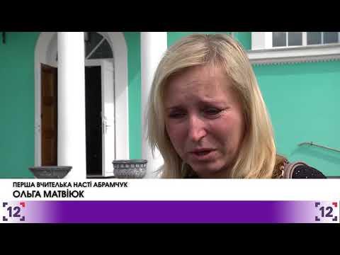 Попрощались із ковельчанкою Настею Абрамчук