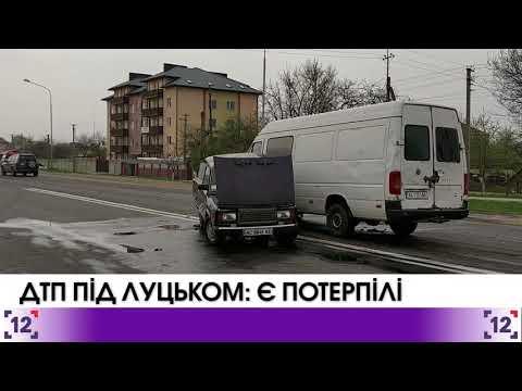 ДТП під Луцьком: є потерпілі