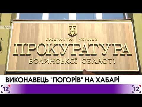 Волинська СБУ затримала хабарника