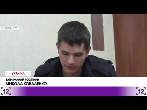 SSU detained Russian