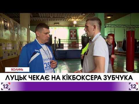 Луцьк чекає на кікбоксера Зубчука