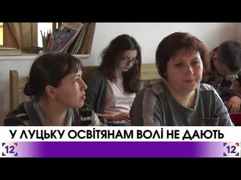 New law on education not implemented in Lutsk yet