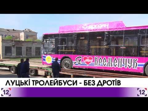 Луцькі тролейбуси – без дротів