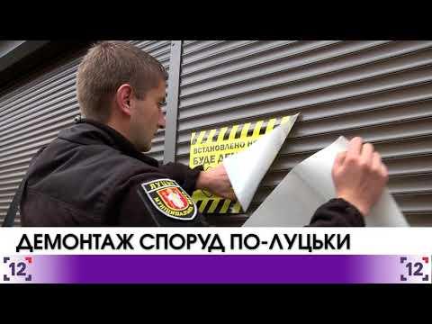 Lutsk-like buildings' dismantling
