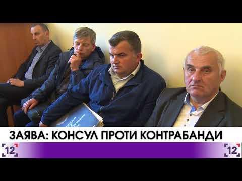 Волинь хоче об'єднати сили з Польщею проти контрабанди