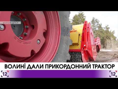 Волині дали прикордонний трактор