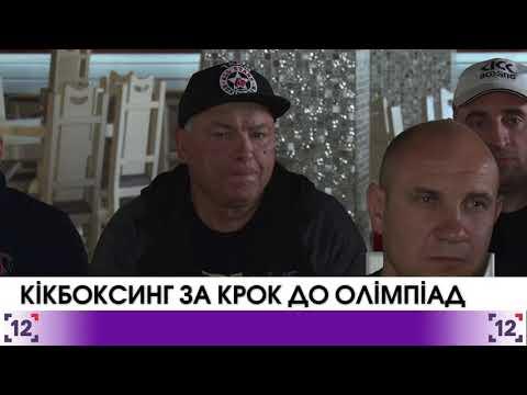 У Луцьку відбулась прес-конференція кікбоксерів ВАКО