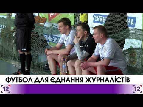 Луцьк: футбольний турнір для медійників