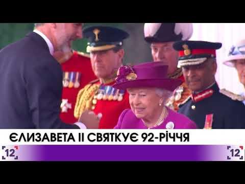 Єлизавета II святкує 92-річчя