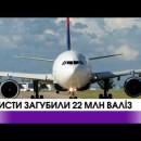 Туристи загубили 22 млн валіз