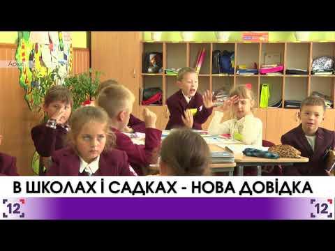 В школи та дитсадки потрібна нова довідка